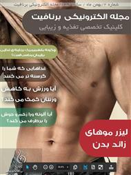 دانلود مجله تغذیه و زیبایی برنافیت - شماره 2