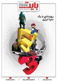 دانلود ضمیمه بایت روزنامه خراسان - شماره 418