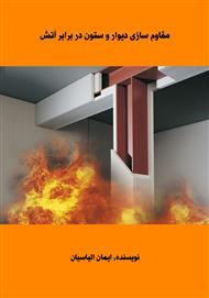 دانلود کتاب مقاوم سازی دیوار و ستون در برابر آتش