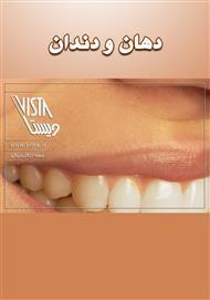 دانلود کتاب دهان و دندان