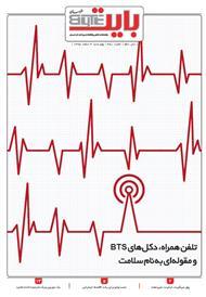 دانلود ضمیمه بایت روزنامه خراسان - شماره 450