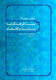 دانلود کتاب نسبت فرهنگ با سیاست و اقتصاد