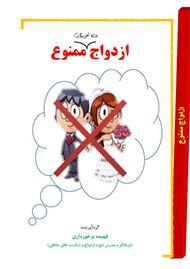 دانلود کتاب ازدواج بدون شعور لازم ممنوع