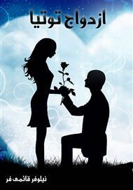 دانلود کتاب رمان ازدواج توتیا