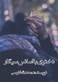 دانلود کتاب رمان دختری با اسانس سیگار