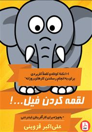 دانلود کتاب لقمه کردن فیل: ۱۰۱ نکته برای انجام دادن کارهای روزانه