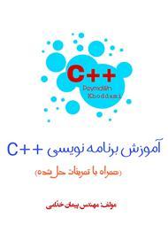 دانلود کتاب برنامهنویسی ++C