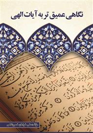 دانلود کتاب نگاهی عمیقتر به آیات الهی
