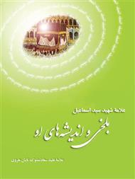 دانلود کتاب علامه شهید سید اسماعیل بلخی و اندیشه های او