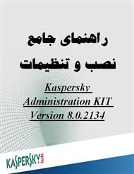 راهنمای جامع نصب و تنظیمات Kaspersky Administration kit version 6.0.2134