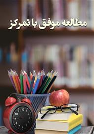 دانلود کتاب مطالعه موفق با تمرکز