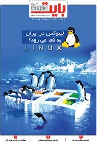 دانلود ضمیمه بایت روزنامه خراسان - شماره 304