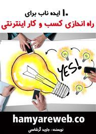 دانلود کتاب 10 ایده ناب برای راه اندازی کسب و کار اینترنتی