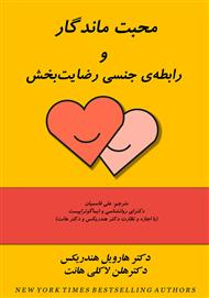 دانلود کتاب محبت ماندگار و رابطهی جنسی رضایتبخش