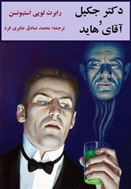 کتاب دانلود کتاب مصور دکتر جکیل و آقای هاید