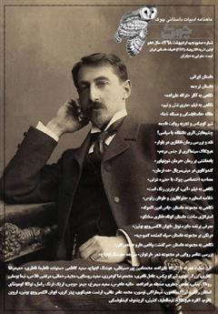 دانلود ماهنامه ادبیات داستانی چوک - شماره 105