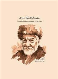 دانلود کتاب جشن نامه دکتر صدیق
