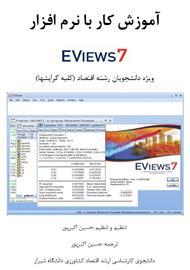 کتاب آموزش کار با نرم افزار EViews 7
