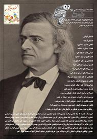 دانلود ماهنامه ادبیات داستانی چوک - شماره 104