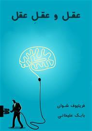 دانلود کتاب عقل و عقل عقل