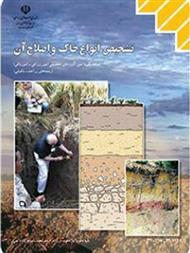 دانلود کتاب تشخیص انواع خاک و اصلاح آن