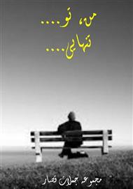 دانلود کتاب من،تو... تنهایی...