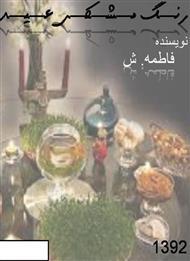 دانلود کتاب شعر رنگ مشکی عید