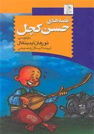 دانلود کتاب صوتی قصههای حسن کچل