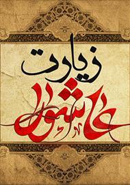 دانلود کتاب زیارت عاشورا همراه با ترجمه فارسی