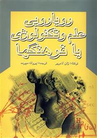 دانلود کتاب رویارویی علم و تکنولوژی با فرهنگها