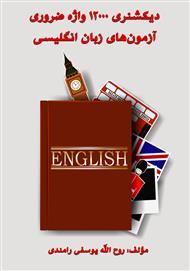 دانلود کتاب دیکشنری 12000 واژه ضروری آزمونهای زبان انگلیسی
