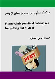 دانلود کتاب 6 تکنیک عملی و فوری برای رهایی از بدهی
