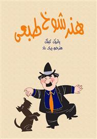 دانلود کتاب هنر شوخ طبعی