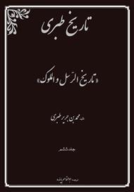 دانلود کتاب تاریخ طبری - جلد ششم
