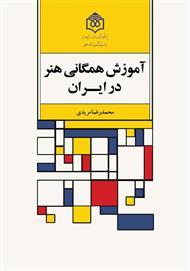 دانلود کتاب آموزش همگانی هنر در ایران