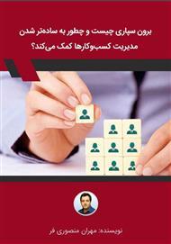 دانلود کتاب برون سپاری چیست و چطور به سادهتر شدن مدیریت کسب و کارها کمک میکند؟