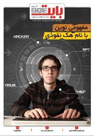 دانلود ضمیمه بایت روزنامه خراسان - شماره 298