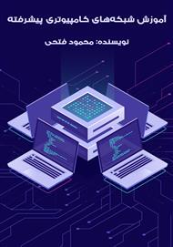 دانلود کتاب شبکههای کامپیوتری پیشرفته