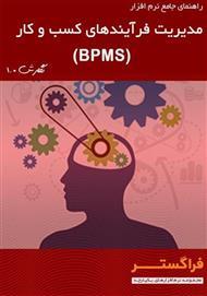 دانلود کتاب آموزش BPMS با نرم افزار Bizagi