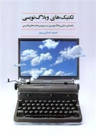 دانلود کتاب تکنیک های وبلاگ نویسی