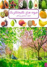 دانلود کتاب میوههای کلیماکتریک