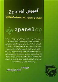 دانلود کتاب آموزش ZPanel؛ کنترل پنل سرورهای لینوکس