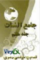 دانلود کتاب جامع الشتات - جلد هفتم