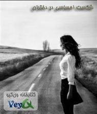 دانلود کتاب شکست احساسی در دختران