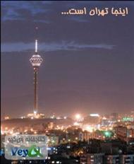 دانلود کتاب اینجا تهران است