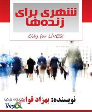 دانلود کتاب داستان شهری برای زندهها