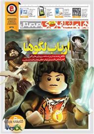 دانلود ضمیمه فناوری اطلاعات روزنامه همشهری - شماره 2