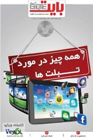 دانلود ضمیمه بایت روزنامه خراسان - شماره 253