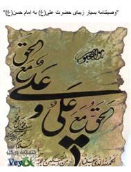 دانلود کتاب وصیت نامه زیبای حضرت علی به امام حسن