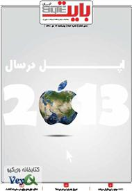 دانلود ضمیمه بایت روزنامه خراسان - شماره 254